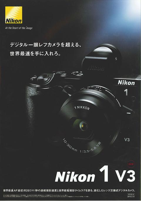 Nikon1v3catalog